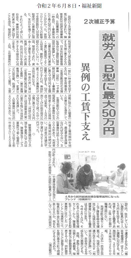 20200608_福祉新聞.png